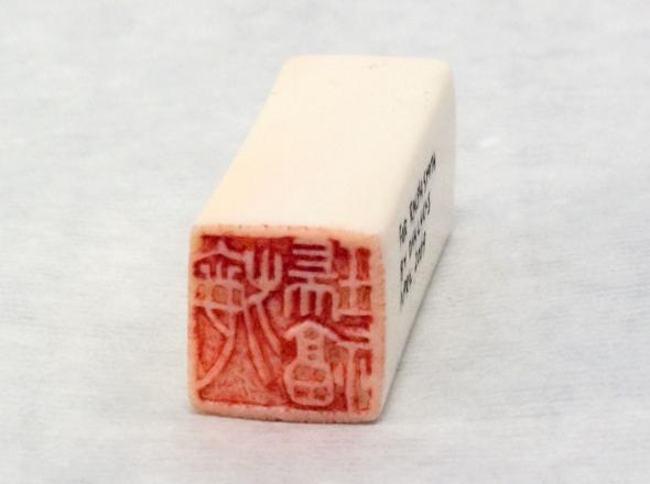 Seal Carving - Lu Kesi